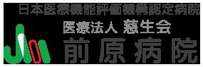 医療法人慈生会|前原病院|広島県福山市