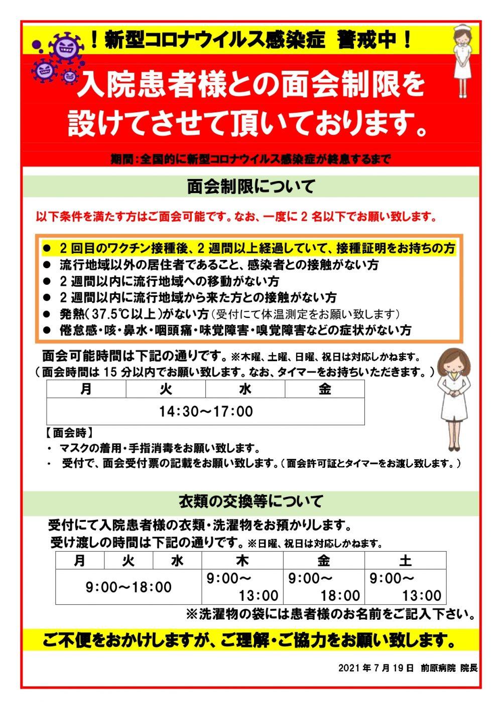 面会制限_page-0001 (1)